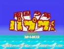 SFC 南国少年パプワくん プレイ動画