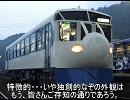 【ニコニコ動画】迷列車を観に行こう 第十六回「四国新幹線乗車録」を解析してみた