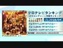 アニソンランキング 2014年4月【ケロテレビランキング】