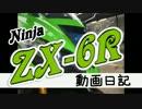 【ニコニコ動画】【ZX-6R 動画日記】 忍び寄る悪魔を解析してみた