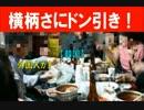 【ニコニコ動画】【韓国】 外国人が飲食店で見た、韓国人の横柄で無礼な振る舞いに、を解析してみた