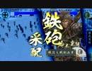 【征45】いつか大金星鬼義弘が頂上のるまで~1~【VS雑賀の狙撃術】 thumbnail