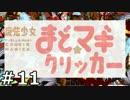 まどマギクリッカー 実況プレイ 11【叛逆の物語】