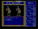 002 ドラゴンスレイヤー英雄伝説Ⅱ グロッグガード戦