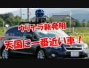【ウリナラ新発明】 天国に一番近い車!