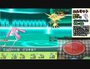 【ポケモンXY実況】エムリット軸PTで勝利を目指す!Part9【レーティング】 thumbnail