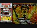 【パチスロ】5号機 バルテック『コミックワールド沖』part1