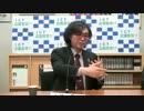 山本一太の直滑降ストリーム ゲスト:筑波大学 山海嘉之教授
