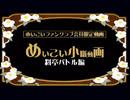 【PSP未収録!会員限定動画】めいこい小噺動画 料亭バトル編