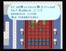 【SFC版ロマサガ1】真・バグ技でスーパーフリーに実況プレイ part35