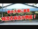 【新大久保に激震】 韓流百貨店が倒産!(ニダ劇付き)