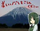 アイドルマスター 律子 「富士山」 thumbnail