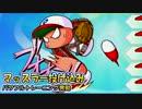 最強のピッチャーをつくろう!【パワプロ2012実況】 part10
