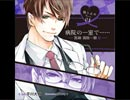 【CD試聴】独り占めシリーズ vol.1 病院の一室で……医師 周防一朋編