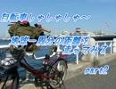 【ニコニコ動画】【自転車しゃしゃしゃ~】地球一周分の距離を走ってみる【part2】を解析してみた