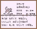 【実況】大人になってからポケモン赤を初プレイ 03