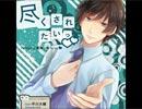 【CD試聴】シチュエーションCDシリーズ vol.7 尽くされたいっ