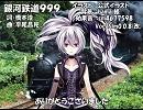 【フラワ】銀河鉄道999【カバー】