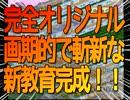【実況】 廃校をつくろう part4 thumbnail