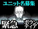 【募集終了】プロパガンダアイドル開発の顛末02 ~ ユニット名募集 ~