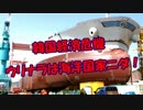 【韓国経済危機】 ウリナラは海洋国家ニダ!