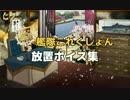 【艦これ】放置ボイス集【5/9実装分まで】