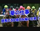 【夢の仕事】 競馬で30億円を稼いだ男! thumbnail