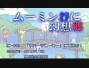 合同誌告知「ムーミン谷に幻想郷」 thumbnail