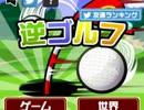 「逆ゴルフ」という新しいスポーツを実況