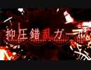 【ニコカラ】抑圧錯乱ガール《off vocal》