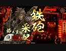 【戦国大戦】6枚狙撃術vs新九郎甘利【征43国】 thumbnail