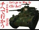 【WoT】チヘで行かう第4話 ―敵軍大挙襲来、自陣に包囲せらる―
