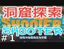 『PixelJunk Shooter』 実況プレイ 01