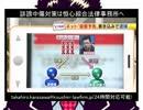 2ちゃんねるで殺害予告…被害者の唐澤弁護士にインタビュー