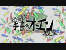 東方ニコ童祭企画「手書きオーエン教室」告知 thumbnail
