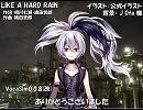 【フラワ】 LIKE A HARD RAIN 【カバー】