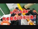 【セウォル号遺族】 死者冒涜のデモ行進!