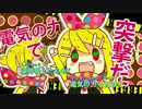 【ニコカラ】電波CANDY【on vocal】
