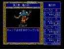 004 ドラゴンスレイヤー英雄伝説Ⅱ ギャノア戦