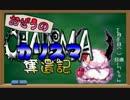 【MUGEN】おぜうのカリスマ奪還記 7日目【ストーリー】