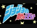 【8bit】STAND PROUD【ジョジョ3部OP】