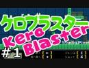 ケロブラスター 実況プレイ 01