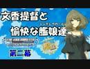 【ニコニコ動画】【艦これRPG】文香提督と愉快な艦娘達02【卓m@s】を解析してみた