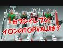 【セブンイレブン】 イ〇ンのT〇PVALUは? thumbnail