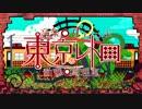 【合わせてみた】東京レトロ【詩人&みゅさん】 thumbnail