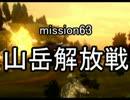 0743 山岳解放戦