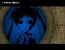 【初音ミク】ネギ少女(楳図かずお『へび少女』改)【remix】