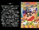 【うp主選】 映画クレヨンしんちゃん ベスト10