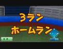 最強のピッチャーをつくろう!【パワプロ2012実況】 part11 thumbnail