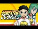第82位:弱虫ペダル クライマーズレディオっショ! #18(2014.05.12) thumbnail